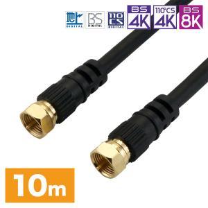 HORIC アンテナケーブル 10m ブラック 両側F型ネジ式コネクタ ストレート/ストレートタイプ HAT100-334SSBK|hipregio-yh