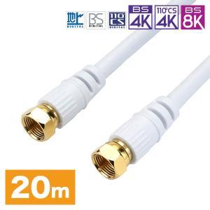 【特価】HORIC アンテナケーブル 20m ホワイト 両側F型ネジ式コネクタ ストレート/ストレートタイプ HAT200-339SSWH|hipregio-yh