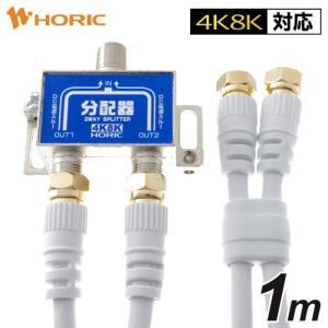 HORIC アンテナ2分配器 BS/CS/地デジ/新4K8K衛星放送対応 全端子電流通過型 ケーブル2本付き(S-4C-FB) 1m HAT-2SP340WH