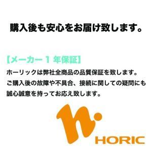 HORIC アンテナ2分配器 BS/CS/地デ...の詳細画像5