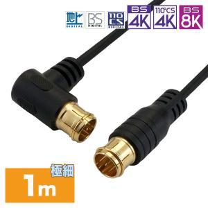 HORIC 極細アンテナケーブル 1m ブラック 両側F型差込式コネクタ L字/ストレートタイプ HAT10-102LPBK|hipregio-yh