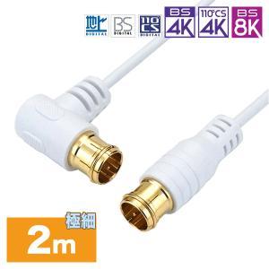 HORIC 極細アンテナケーブル 2m ホワイト 両側F型差込式コネクタ L字/ストレートタイプ HAT20-105LPWH|hipregio-yh