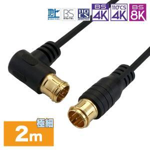 HORIC 極細アンテナケーブル 2m ブラック 両側F型差込式コネクタ L字/ストレートタイプ HAT20-106LPBK|hipregio-yh