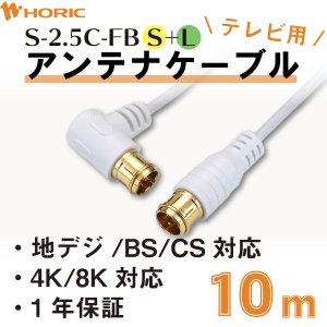 HORIC 極細アンテナケーブル 10m ホワイト 両側F型差込式コネクタ L字/ストレートタイプ HAT100-113LPWH|hipregio-yh