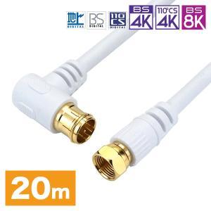HORIC アンテナケーブル 20m ホワイトF型差込式/ネジ式コネクタ L字/ストレートタイプ HAT200-122LSWH|hipregio-yh