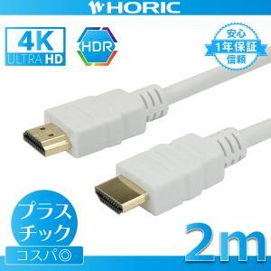 【特価】HORIC ハイスピードHDMIケーブル 2m ホワイト プラスチックモールド 4K/30p 3D HDR HEC ARC リンク機能 HDM20-005WH