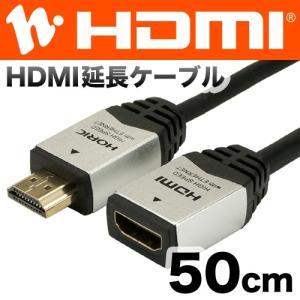 HORIC HDMI延長ケーブル 0.5m シルバー HDFM05-034SV|hipregio-yh