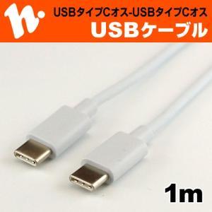【特価】HORIC USBケーブル USB Type-C(オス)-USB Type-C(オス) 1m ホワイト HO-CC10-071WH hipregio-yh