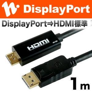 DisplayPort端子搭載機器からの信号をHDMI端子搭載機器に出力が可能です。 ICチップ内蔵...