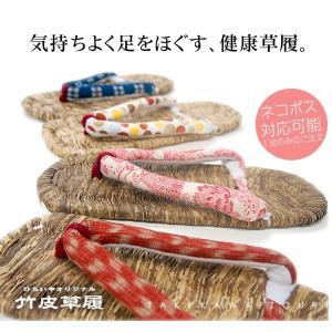 竹皮草履 女性 健康草履 ぞうりの底面をプレスし、フカフカ鼻緒で履き心地バツグン