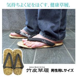 竹皮草履 男性 健康草履 ぞうりの底面をプレスし、フカフカ鼻緒で履き心地バツグン