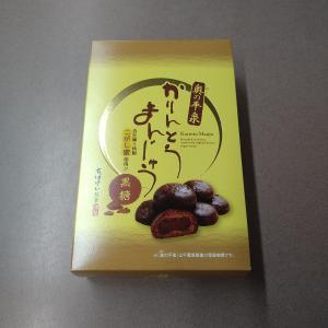 奥の平泉かりんとうまんじゅう黒糖10個入 千葉恵製菓 岩手県 お土産|hiraizumiresthouse