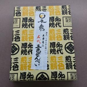 ささきの三色せんべい16枚入(佐々木製菓) (ピーナッツ6枚、白ごま5枚、アーモンド5枚)クッキー風味|hiraizumiresthouse
