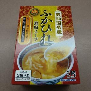 (気仙沼ほてい)ふかひれ濃縮スープ3袋入(200g×3袋入) hiraizumiresthouse