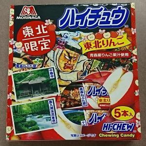 ご当地ハイチュウ 東北りんご味 東北限定 12粒パック×5本入|hiraizumiresthouse