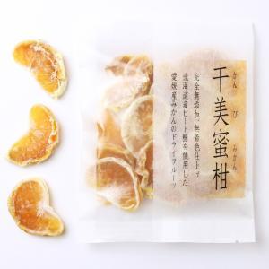 干美蜜柑|hiramitu-syouten