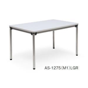 【送料無料】【会議テーブル】アイコ ASテーブル スチールパイプ塗装脚棚無しタイプ 幅150×奥行75cm【オフィス家具】|hiranoshouten1957