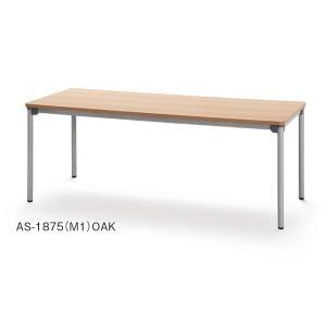 【送料無料】【会議テーブル】アイコ ASテーブル スチールパイプ塗装脚棚無しタイプ 幅180×奥行75cm【オフィス家具】|hiranoshouten1957