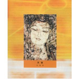 タリズマン・アート天恵 特製パウチカード