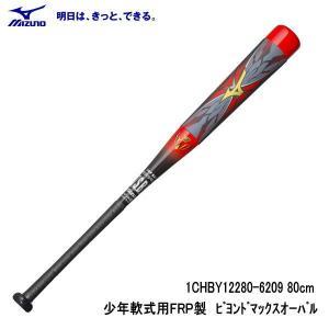 ミズノ MIZUNO 少年軟式用FRP製 ビヨンドマックス オーバル 1CJBY12280 6209 80センチ トップバランス 野球|hirasp