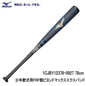 ミズノ MIZUNO 少年軟式用FRP製 ビヨンドマックス エクスパンド 1CJBY12378 0927 78センチ トップバランス 野球|hirasp