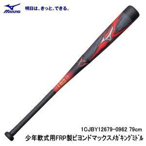 ミズノ MIZUNO 少年軟式用FRP製 ビヨンドマックス メガキングミドル  1CJBY12679 0962 79センチ ミドルバランス 野球|hirasp