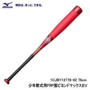 ミズノ MIZUNO 少年軟式用FRP製 ビヨンドマックスEV   1CJBY12778 62 78センチ トップバランス 野球|hirasp