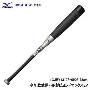 ミズノ MIZUNO 少年軟式用FRP製 ビヨンドマックスEV   1CJBY13178 0903 78センチ トップバランス 野球|hirasp