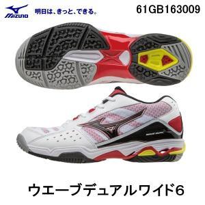 ミズノ MIZUNO  テニスシューズ 61GB163009 ウエーブデュアルワイド6|hirasp