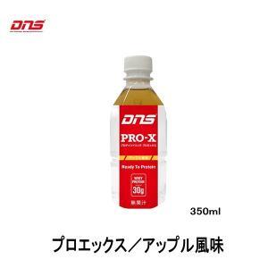 DNS プロテインドリンク プロエックス Pro−X たんぱく質 ビタミン ミネラル 炭水化物 アップル風味 350ml×24本入りレベル2|hirasp