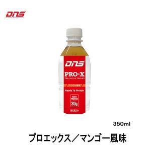 DNS プロテインドリンク プロエックス Pro−X たんぱく質 ビタミン ミネラル 炭水化物 マンゴー風味 350ml×24本入りレベル2|hirasp