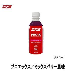 DNS プロテインドリンク プロエックス Pro−X たんぱく質 ビタミン ミネラル 炭水化物 ミックスベリー風味 350ml×24本入りレベル2|hirasp