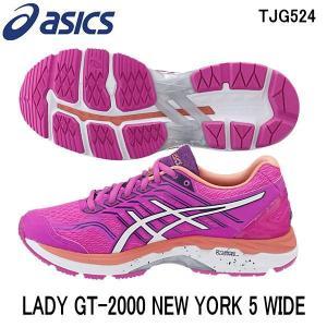 アシックス asics TJG524 2001 LADY GT-2000 NEW YORK 5 WIDE ランニングシューズ 女性用 トレーニング 店舗商品|hirasp