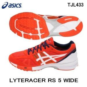 アシックス asics TJL433 0601 ライトレーサー ワイド LYTERACER RS5 WIDE  ランニングシューズ トレーニング|hirasp