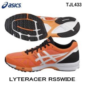 アシックス asics TJL433 3001 ライトレーサー ワイド LYTERACER RS5 WIDE SILVER  ランニングシューズ トレーニング|hirasp