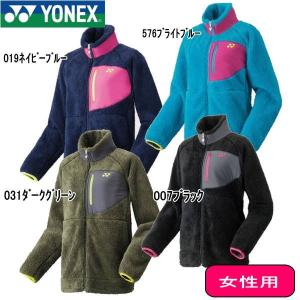 ヨネックス YONEX 98031  レディース ボアジャケット 女性用 テニス バドミントン|hirasp