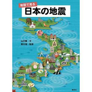 地図で見る 日本の地震 hirazen