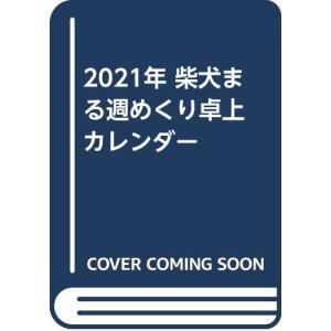 2021年 柴犬まる週めくり卓上カレンダー hirazen