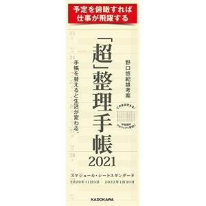 「超」整理手帳 スケジュール・シート スタンダード2021 hirazen