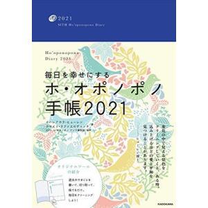 毎日を幸せにするホ・オポノポノ手帳2021 hirazen