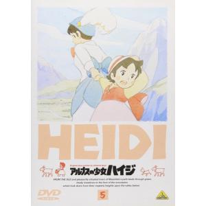 アルプスの少女ハイジ(5) [DVD]|hirazen
