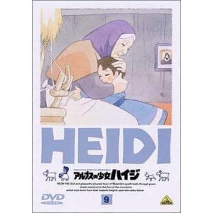 アルプスの少女ハイジ(9) [DVD]|hirazen