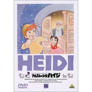 アルプスの少女ハイジ(10) [DVD]|hirazen