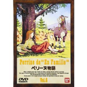 ペリーヌ物語(6) [DVD]|hirazen