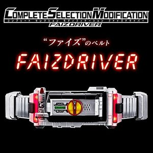 仮面ライダー555 COMPLETE SELECTION MODIFICATION FAIZDRIVER CSMファイズドライバー|hirazen