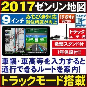 DreamMaker PN907A+AN-MCXJR 8GBフルセグ内蔵9型ポータブルナビ 長尺ロッドアンテナ付属 ハイスペックモデル トラックモード搭載|hirazen