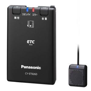 パナソニック(Panasonic) ETC車載器 CY-ET926D CY-ET926D|hirazen