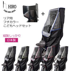 自転車 子供乗せ チャイルドシート レインカバー 背が高い HIRO 日本製 後ろ リア  こどもヘ...