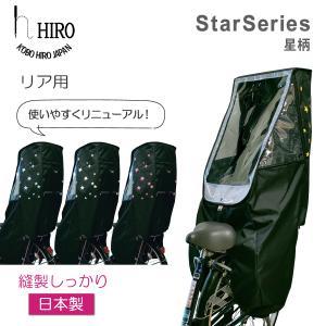 自転車 子供乗せ チャイルドシート レインカバー HIRO 日本製 後ろ用 リア用  星 柄 透明シ...