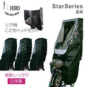 自転車 子供乗せ チャイルドシート レインカバー 背が高い HIRO 日本製 後ろ用 リア用 星柄 ...